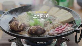 일드 기묘한 이야기 속 이상적인 스키야키 : 영화요리& Drama Food recipe: how to make sukiyaki