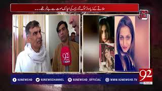 Important revelations in Sana Cheema murder case | 20 May 2018 | 92NewsHD
