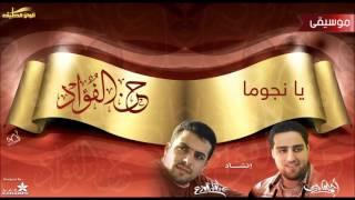 احمد الهاجري | يا نجوما –  موسيقى | النسخة الرسمية
