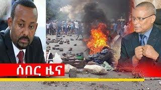 Addis Ethio news Videos - votube net
