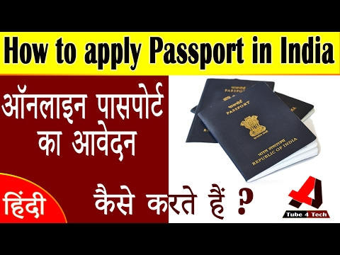 How to apply for passport online in india Hindi 2017
