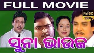 Suna Bhauja-Odiya Full Movie | Narendra Behera | Dhira Biswal | Debu Bose | TVNXT Odia