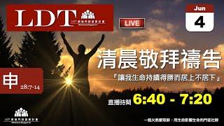 2020-06-04【清晨 QT 敬拜禱告時刻】讓我生命持續得勝而居上不居下〔申命記EP68〕