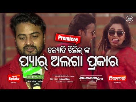 Xxx Mp4 Pyar Alaga Prakar Odia Movie Premiere Jyoti Jhilik New Odia Film Premiere CineCritics 3gp Sex