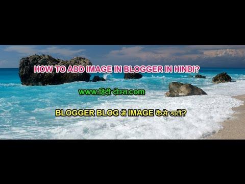 HOW TO ADD IMAGE IN BLOGGER BLOG IN HINDI|हिंदी में जानिए