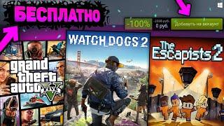 🔥 ПОЛУЧАЕМ ИГРЫ БЕСПЛАТНО: Steam , Epic Games , Ubisoft // ХАЛЯВА 2020