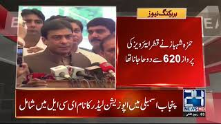 Hamza Shahbaz Stopped at Airport from Leaving Pakistan   24 News HD