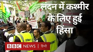 Kashmir के लिए London में फिर से हिंसक प्रदर्शन (BBC Hindi)
