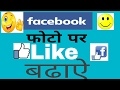 how to increase facebook likes