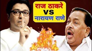 नारायण राणेंची टीका राजसाहेबांचे उत्तर बघितले का? | Raj Thackeray vs Narayan Rane