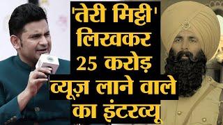 Manoj Muntashirने बतायाTeri Mitti Songके बादKargilकेSoldierनेPhoneकरके भावुक कर दिया