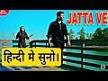 Download Jatta Ve Mankirt Aulakh meaning in hindi Jatta ve verified mp3