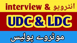PTS National Highway Motorway Police LDC Typing Skill Test Interview