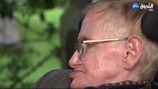رحيل عالم الفيزياء ستيفن هوكينغ