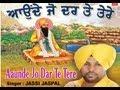 Download Aaunde Jo Dar Te Tere Wadbhag Singh Punjabi Bhajan [Full Song] I Aaunde Jo Dar Te Tere MP3,3GP,MP4