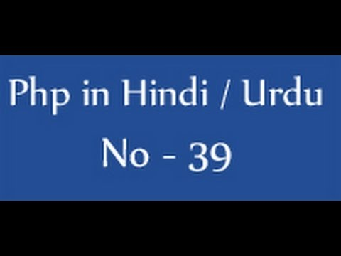 Php tutorials in hindi / urdu - 39 - redirect page in php