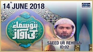"""Saeed ur Rehman"" | Grand Final – ID 02 | Bano Samaa Ki Awaz | SAMAA TV | 14 June 2018"