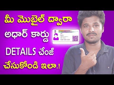 మీ మొబైల్ ద్వారా ఆధార్ కార్డు details change చేసుకోండిలా - change adhar card details online telugu
