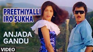 Preethiyalli Iro Sukha Video Song II Anjada Gandu II S.P. Balasubrahmanyam, Manjula Gururaj