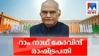 Ramnath kovind   Manorama News