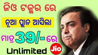 ଆଉ ଏକ ଶସ୍ତା ଅଫର ଆସିଲା | Jio Effect: New Offer only 39 rupees