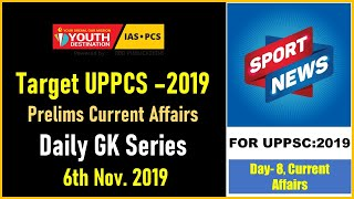 Target PCS –2019 || Prelims Current Affairs (Sports) Daily GK Series || 6th Nov. 2019