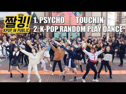 Xxx Mp4 짤킹 KPOP RANDOM PLAY DANCE 랜덤플레이댄스 In KOREA Red Velvet KANG DANIEL Dance Cover 3gp Sex