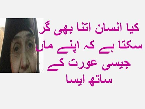 Egyptian old Woman Umrah Story From cairo to Jeddah urdu hindi