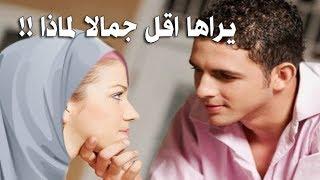 #x202b;هل تعلم لماذا يرى الرجل زوجتة اقل جمالا ويحب ان يرى ويكلم غيرها ؟!!#x202c;lrm;