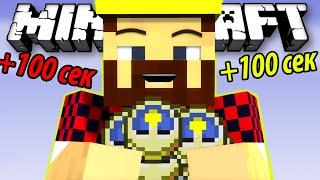 ВОРУЕМ ВРЕМЯ - Minecraft Bed Wars (Mini-Game)