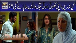 Kiya Zareen Apni Khoyi Hoyi Jaga Bana Paegi | Hasad #Arij Fatima #Noor Hasan.