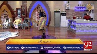 Rehmat Ramazan | 4th Ramazan Iftar Transmission with Urooj Nasir | 20 May 2018 | 92NewsHD