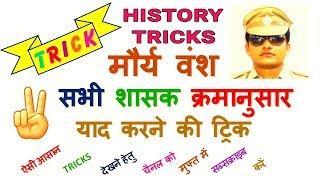 Download GK TRICK   मौर्य वंश के शासकों को क्रमानुसार याद करने की ट्रिक, Kings of Maurya Dynasty of Magadha Video