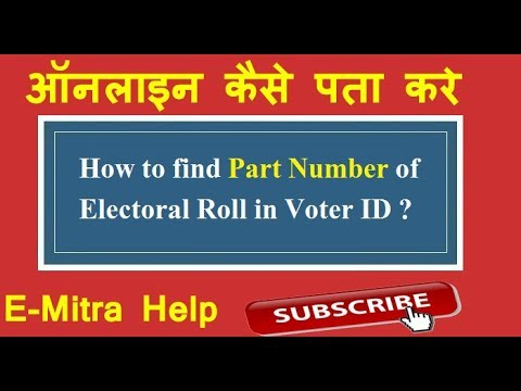 How To Find Part Number And Serial Number In Voter Id Card Online || ऑनलाइन कैसे  पता करे
