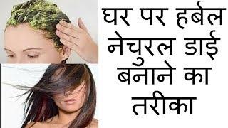 घर पर हर्बल नेचुरल डाई बनाने का तरीका । Herbal Hair Color Hair Dye