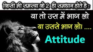 Best attitude whatsapp status video || Inspirational Quotes in hindi || attitude motivational Video