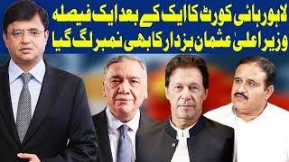 Dunya Kamran Khan Kay Sath | 11 April 2019 | Dunya News