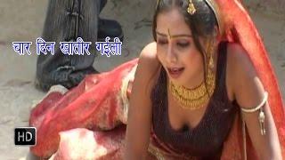 Char Din Khater Gaeli    चार दिन खातिर गइली    Bhojpuri Hot Songs