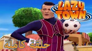 ليزي تاون الأشياء الجيدة ليزي تاون بالعربي