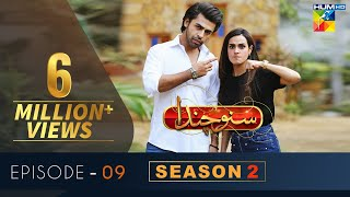 OPPO presents Suno Chanda Season 2 Episode #09 HUM TV Drama 15 May 2019