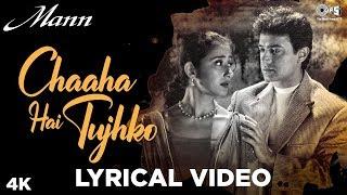 Chaaha Hai Tujhko Lyrical - Mann | Aamir Khan, Manisha Koirala | Udit Narayan, Anuradha Paudwal