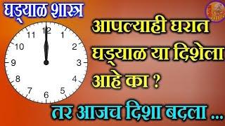घड्याळाचे शास्त्र | घड्याळ कोणत्या दिशेला असावे | मराठी शास्त्र | वास्तू शास्त्र | vastu shastra