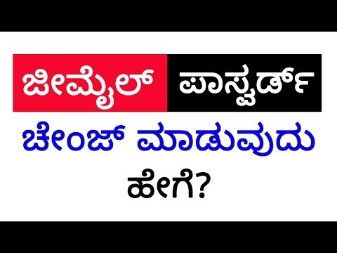 How to Reset / Change Gmail Email Id Password | Kannada