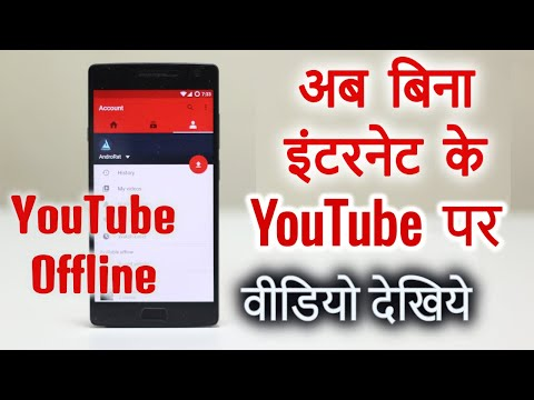 How to Watch YouTube Videos without internet offline video watch free full process hindi 2018