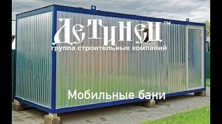 """Мобильные бани от ГК """"Детинец"""""""