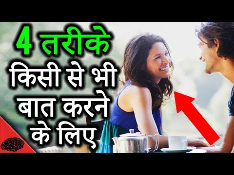 4 Ways To Talk To Anyone(HINDI) - How to improve communication skills in Hindi
