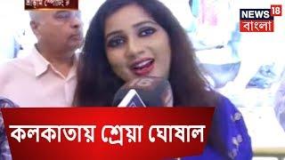 দুর্গাপুজোয় কলকাতায় শ্রেয়া ঘোষাল । NEWS 18 BANGLA EXCLUSIVE
