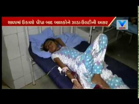 Bhavnagar : More than 20 kids shifted to hospital due to Diarrhea | Vtv News