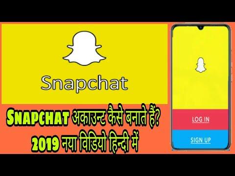 snapchat पर अकाउन्ट कैसे बनाया जाता है hindi me ll snapchat 2019 new account