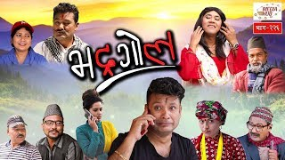 Bhadragol || Episode-226 || October-18-2019 || By Media Hub Official Channel